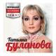 Золотой граммофон 2000 - Буланова_Мой сон