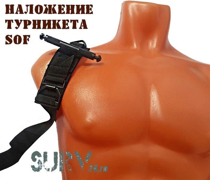 Помощь при кровотечении и турникеты SOF, изображение №22