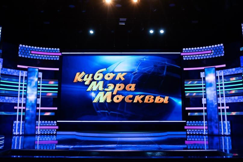 🏆 Сегодня начались редактуры «Кубка мэра Москвы»! Из блока Высшей лиги отказалис...