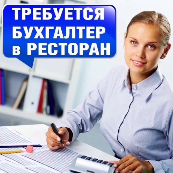 Бухгалтер севастополь вакансии анкета бухгалтерских услуг