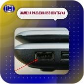 Замена разъема USB ноутбука