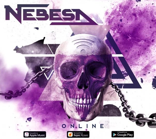 Вахтанг Задиев: Nebesa - Online (LP 2019)