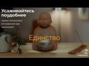 Медитация в прямом эфире Новосибирск Единство
