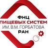 """ФГБНУ """"ФНЦ пищевых систем им. В.М. Горбатова"""""""