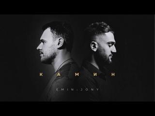 Премьера клипа! JONY feat. EMIN - Камин (Джони ft.и Эмин)