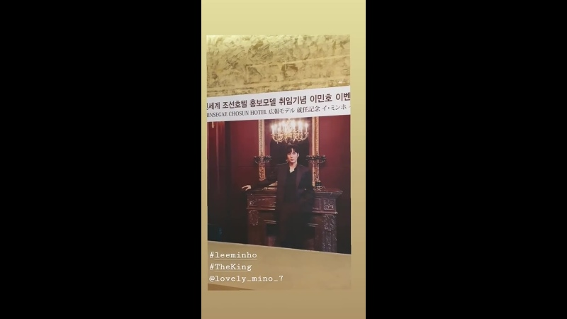 20190906 Король Ли Мин Хо в Пусане отель Shinsegae Chosun Hotel cr lovely mino 7 сторис