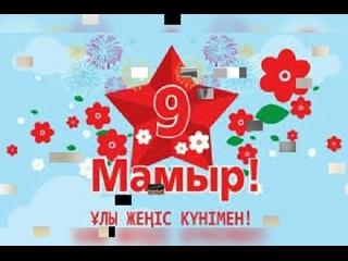 9_мамыр Жеңіс күні.mp4