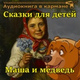 Аудиокнига в кармане - Иван - Царевич и серый волк