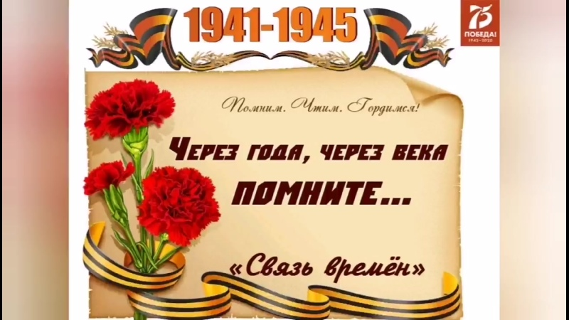 Вечный Огонь Дик Александр mp4