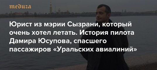 Юрист из мэрии Сызрани, который очень хотел летать История пилота Дамира Юсупова, спасшего пассажиро
