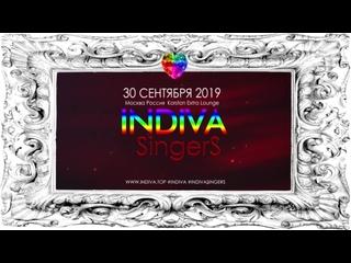 Indiva Singers_Заставка_30 Сентября