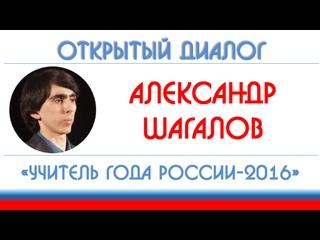 """Александр Шагалов: Лесков, """"Старший сын"""", Высоцкий"""