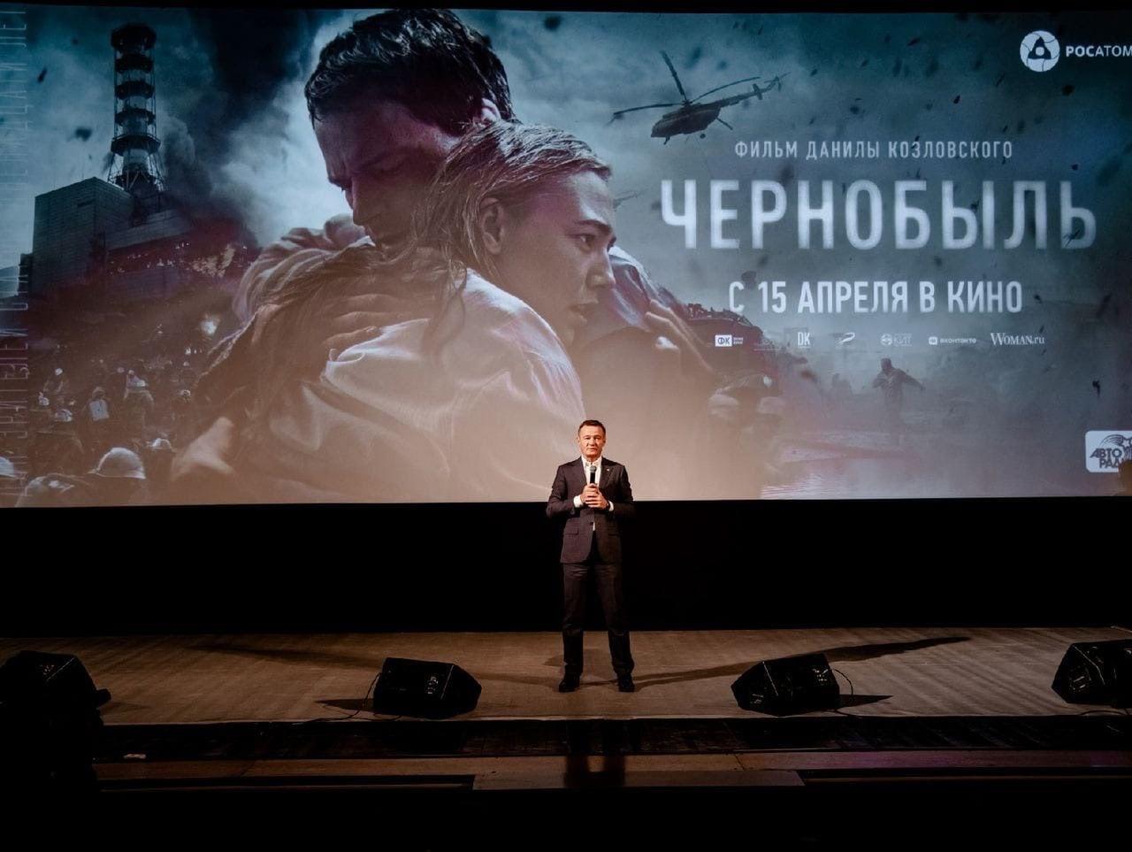 🔥В Курчатове прошел предпремьерный показ фильма «Чернобыль». Ленту представил...
