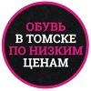 Магазин обуви Томск Томич