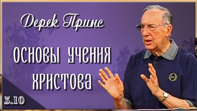 3 10 Основы учения Христова КАК ПРИНЯТЬ ДУХА СВЯТОГО Дерек Принс
