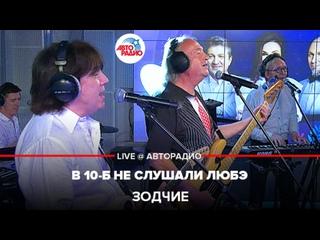 Зодчие - В 10-Б Не Слушали ЛЮБЭ (LIVE @ Авторадио)