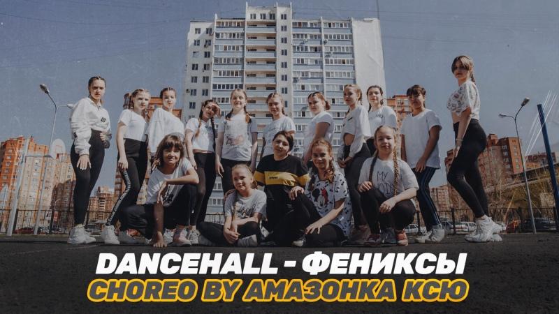 FAMILY DANCE - Dancehall Фениксы | Choreo by Амазонка Ксю | Танцы Оренбург