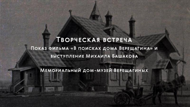 Творческая встреча 25 октября Мемориальный дом музей Верещагиных