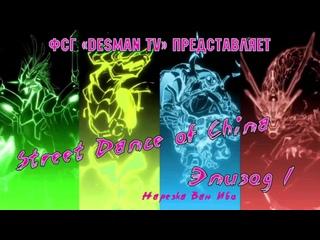[РУС.САБ] Street Dance of China - Эпизод 1 (Нарезка Ван Ибо)