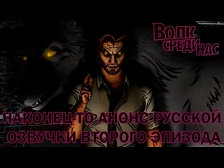 The Wolf Among Us  Эпизод 2 - Первый тест русской озвучки