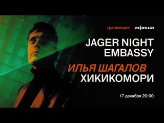 Jager Night Embassy: «Хикикомори» — перформанс Ильи Шагалова