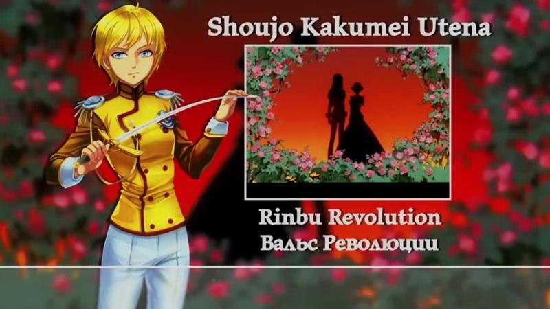 [Shoujo Kakumei Utena RUS cover] Len - Rinbu = Revolution [Harmony Team]