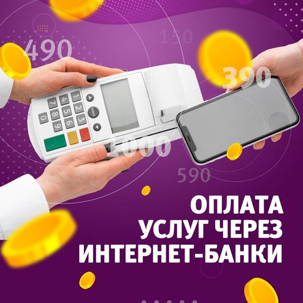 Хочешь оплатить услуги Уфанет через интернет-банки...