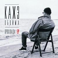 """Альбом Кажэ Обойма - """"Прохлада"""" скачать"""