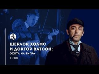 Приключения Шерлока Холмса и доктора Ватсона в HD. Серия 5. Охота на тигра. 1980.