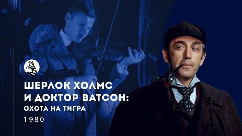 Приключения Шерлока Холмса и доктора Ватсона в HD Серия 5 Охота на тигра 1980