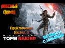 Из Сибири с любовью! в 2130 Rise of the tomb raider Эпизод 3. ps4