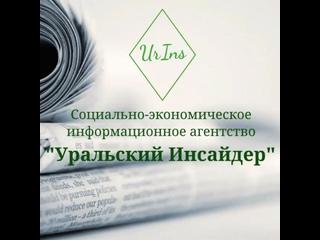Video by Информационное агентство «Уральский Инсайдер»