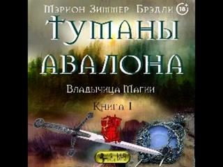 #2 Туманы авалона - Брэдли Мэрион Зиммер фэнтези (король Артур) рыцари