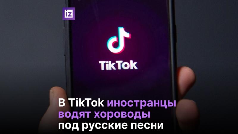 Блогеры из TikTok со всего мира танцуют под русские песни