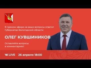 Прямой эфир «ПоОКаем в сети» с Губернатором Вологодской области Олегом Кувшинниковым