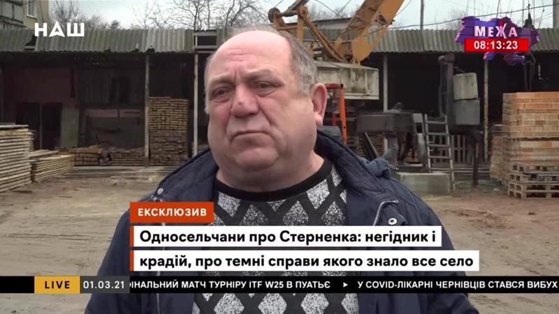 Односельчани Стерненка_ Кришував наркобізнес, на протести за нього люди їздять з