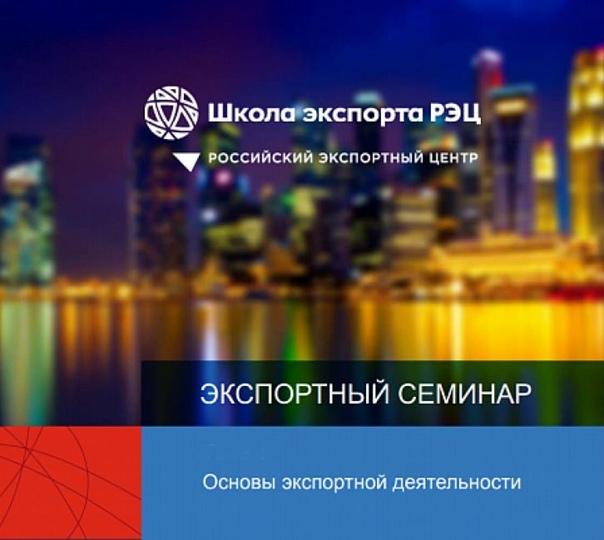 👥Приглашаем принять участие в семинаре Основы экспортной де