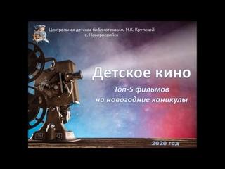 ДЕТСКОЕ КИНО. Топ-5 фильмов на новогодние каникулы (6+)