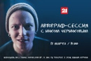 Черников Никита   Санкт-Петербург   27