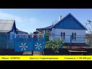 Купить дом в ст. Старотитаровская | Переезд в Краснодарский край