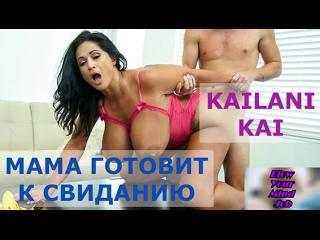 Порно перевод Kailani Kai mom stepmom  incest taboo bbw chubby curvy pornsubtitles мамочка мама сочная инцест табу субтитры