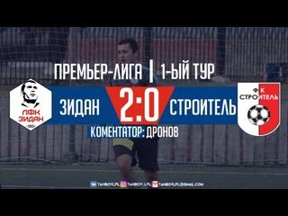 Чемпионат «ЛФЛТО» | «Премьер-Лига» | 1-ый тур | «Зидан» х «Строитель»