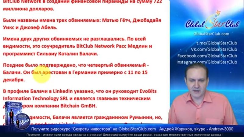 BitClub Network 4 руководителя арестованы сайт недоступен mp4