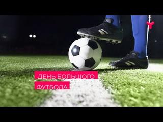 Стартовал проект «День большого футбола», посвящённый 60-летнему юбилею ФК «Тюмень»!
