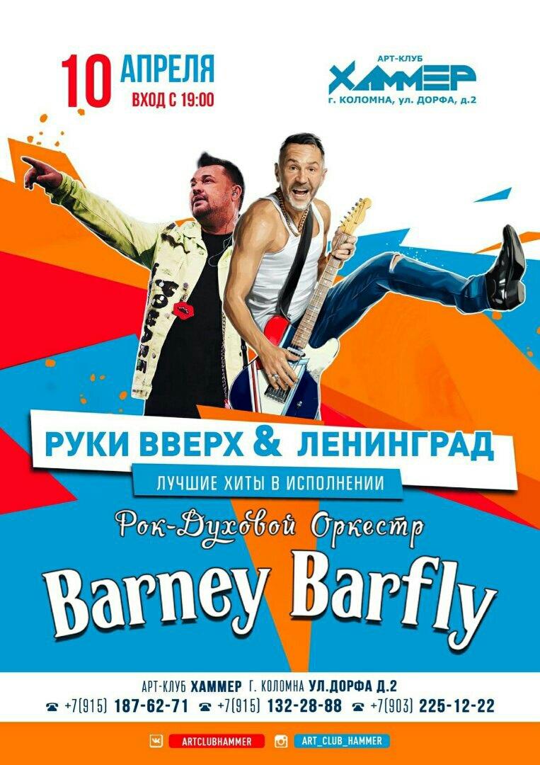 Афиша Коломна 10.04.21/ LENINGRAD PARTY vs Руки ВВерх / ХАММЕР
