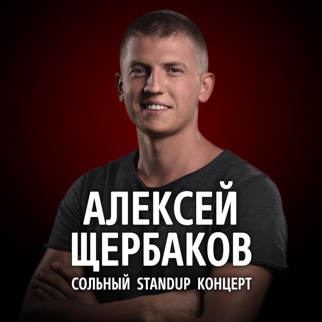 Афиша Тольятти Алексей Щербаков 16.02 Тольятти