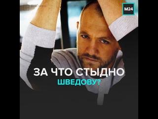 Против закона. Денис Шведов о том, за что ему больше всего стыдно — Москва 24