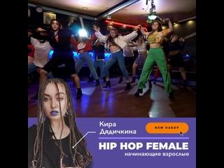 Hip Hop Female | новый набор в группу