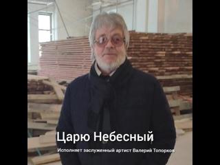 Царю Небесный (исполняет Валерий Топорков)