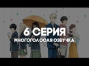 AniRise 6 серия Не называй это любовью! в русской ОЗВУЧКЕ